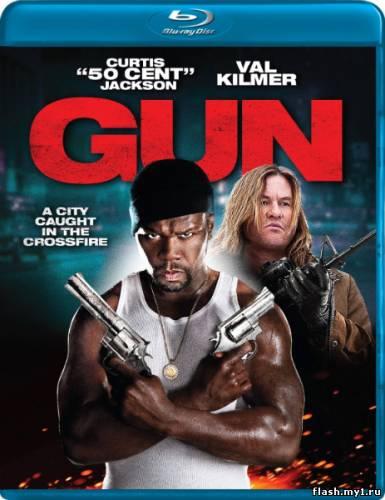 Cмотреть Оружие /Gun (2010)