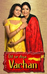 Смотреть онлайн фильм Хранительница очага / Dil Se Diya Vachan (2010)-Добавлено 1 - 52 серия   Бесплатно в хорошем качестве