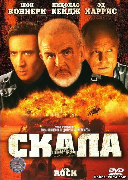 Смотреть онлайн фильм Скала / The Rock (1996)-Добавлено BDRip качество  Бесплатно в хорошем качестве