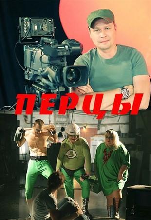 Смотреть онлайн фильм Перцы (2013)-Добавлено SATRip качество  Бесплатно в хорошем качестве
