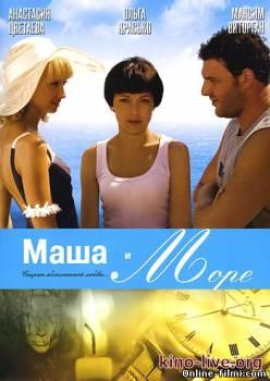 Cмотреть Маша и море (2008)