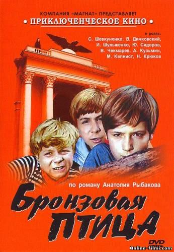 Cмотреть Бронзовая птица (1974)