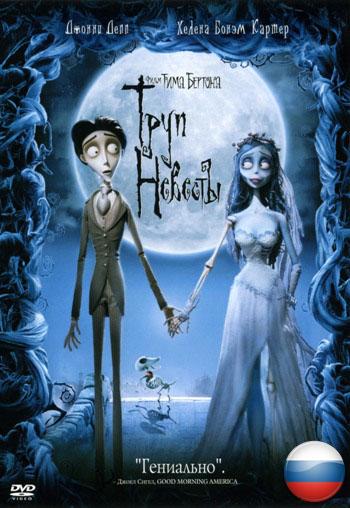 Смотреть онлайн фильм Труп невесты / Corpse Bride (2005)-Добавлено HD 720p качество  Бесплатно в хорошем качестве
