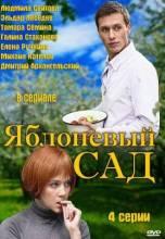 Cмотреть Яблоневый сад / Наш вишневый сад (2012)