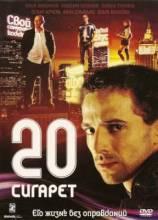Cмотреть 20 сигарет (2007)
