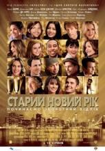 Cмотреть «Старий» Новий рік / New Year's Eve (2011) UKR