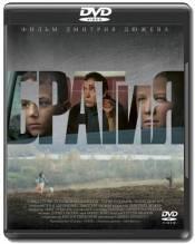Cмотреть БРАТиЯ (2011)