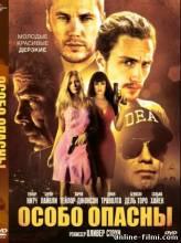Cмотреть Особо опасны / Особливо небезпечні / Savages (2012) UKR