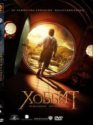 Смотреть онлайн фильм Хоббит: Нежданное путешествие / Хоббіт: Несподівана подорож / The Hobbit: An Unexpected Journey (201-Добавлено HDRip качество  Бесплатно в хорошем качестве